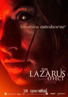 The Lazarus Effect (2015) โปรเจกต์ชุบตาย