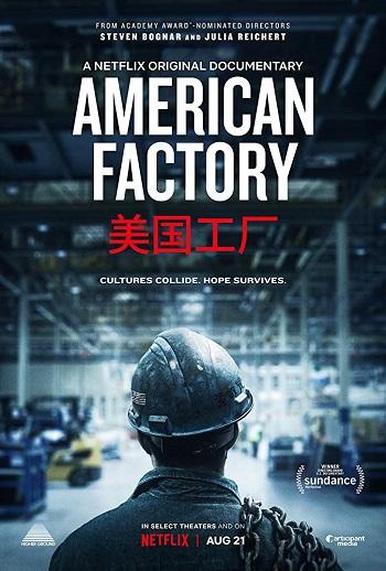 American Factory | Netflix (2019) โรงงานจีน ฝันอเมริกัน