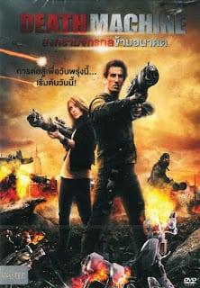 Death Machine (2015) สงครามจักรกลข้ามอนาคต