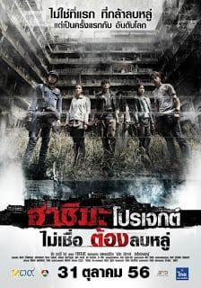 Hashima Project (2013) ฮาชิมะ โปรเจกต์ ไม่เชื่อ ต้องลบหลู่