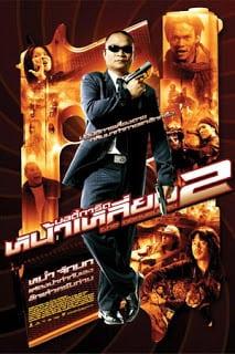 The Bodyguard 2 (2007) บอดี้การ์ดหน้าเหลี่ยม 2