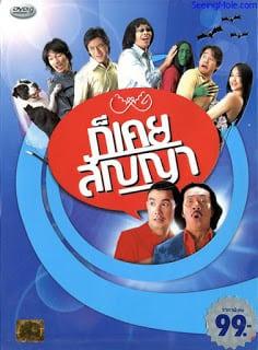 Promise Me Not (2005) ก็เคยสัญญา