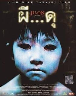 Ju-on 1 (2002) ผี…ดุ 1