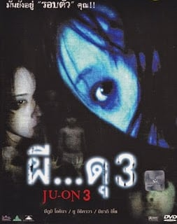 Ju-on 3 (2004) ผี…ดุ 3