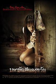Mahalai sayongkwan (2009) มหาลัยสยองขวัญ