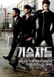 The Technicians (2014) ยอดทีมโจรกรรม หักเหลี่ยมปล้น [Sub Thai]