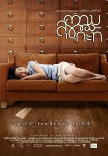 The Happiness of Kati (2009) ความสุขของกะทิ