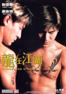 A True Mob Story (1998) ให้รักนี้ตายไปกับเขา