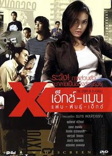 เอ็กซ์แมน แฟนพันธุ์เอ็กซ์ The Story of X-Circle (2004)