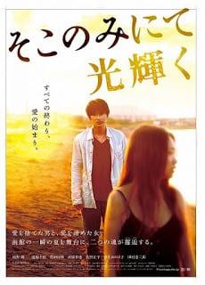 The Light Shines Only There (2014) Soko nomi nite hikari kagayaku [Soundtrack บรรยายไทย]