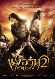 The Storm Warriors 2 (2009) ฟงอวิ๋น ขี่พายุทะลุฟ้า 2
