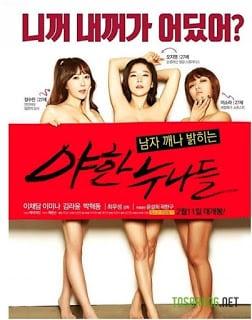 Erotic sister (2016) [ใหม่เกาหลี 18+ Soundtrack NoThai]