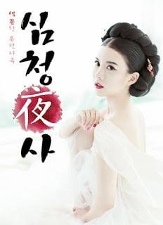Simcheong Yasa (2015) [ใหม่เกาหลี 18+ Soundtrack NoThai]