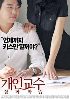 Private Tutor, Advanced Course (2016) [ใหม่เกาหลี 18+ Soundtrack NoThai]