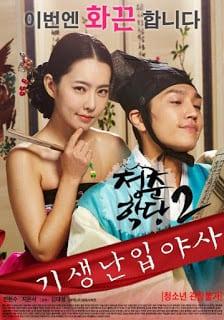 School Of Youth 2 (2016) [ใหม่เกาหลี 18+ Soundtrack NoThai]