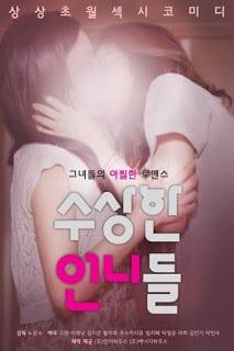 Summer of Director Oh (2016) [ใหม่เกาหลี 18+ Soundtrack NoThai]