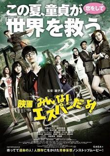 The Virgin Psychics (2015) [ใหม่ญี่ปุ่น 18+ Soundtrack NoThai]