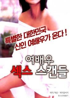 Actress Sex Scandal (2016) [ใหม่เกาหลี 18+ Soundtrack NoThai]