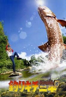 Sanpei the Fisherboy (2009) ซันเป ฟิชเชอร์บอย