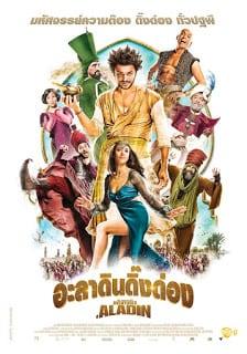 Les nouvelles aventures d'Aladin (2015) อะลาดินดิ๊งด่อง