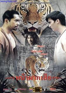 Naphak Sua (2008) หน้าผากเสือ