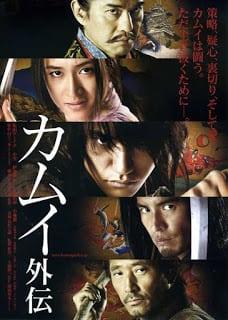 Kamui gaiden (2009) คามุย ยอดนินจา