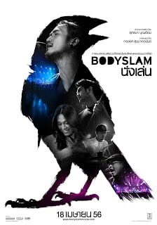 Bodyslam Concert นั่งเล่น (2013)