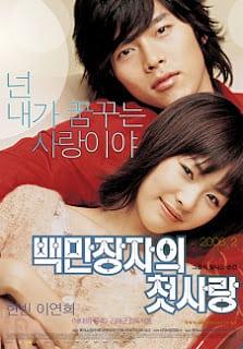 A Millionaire's First Love (2006) รักสุดท้ายของนายไฮโซ