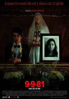 9-9-81 (2012) บอกเล่า 9 ศพ