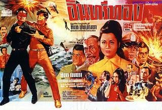 Insi Thong (1970) อินทรีทอง