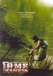 The Brutal River (2005) โคตรเพชฌฆาต