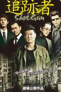 Shot Gun (1999) เฉือนเหลี่ยมมาเฟียโหด