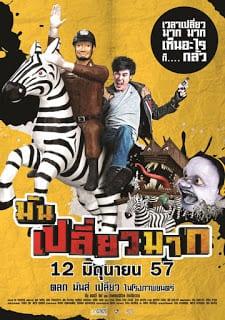 Mun plaiw mak (2014) มันเปลี่ยวมาก