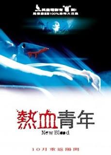 New Blood (2002) หลั่งเลือดสยองขวัญ