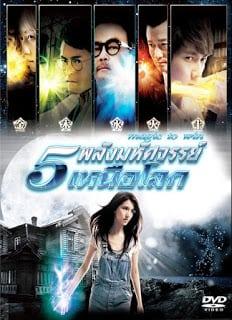Magic To Win 5 (2011) พลังมหัศจรรย์เหนือโลก