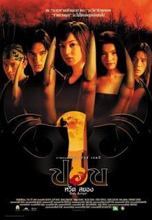 Body Jumper (2001) ปอบหวีดสยอง