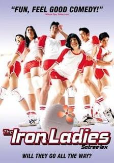 Iron Ladies (2000) สตรีเหล็ก 1