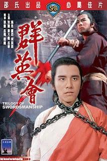 Trilogy of Swordsmanship (1972) ชุมนุมเจ้ายุทธภพ