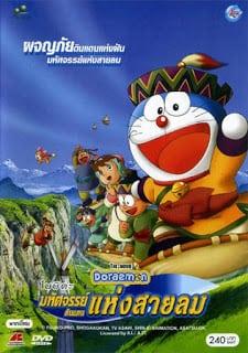 Doraemon The Movie (2003) โนบิตะผจญภัยดินแดนแห่งสายลม ตอนที่ 24