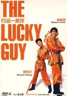 The Lucky Guy (1998) คนเล็กใหญ่เก๊กโลก
