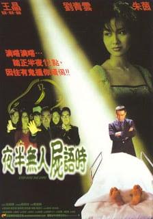 Step Into the Dark (1998) ก้าวเข้าสู่ความมืด
