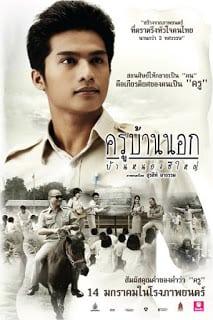 To Sir With Love (2010) ครูบ้านนอก บ้านหนองฮีใหญ่