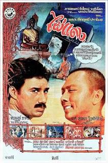 Phai Daeng (1979) ไผ่แดง