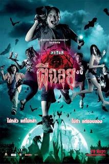 Ghost Variety (2005) วาไรตี้ ผีฉลุย