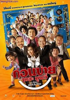 Kon Bai (2007) ก่อนบ่าย เดอะมูฟวี่ ตอน รักนะ…พ่อต๊ะติ๊งโหน่ง
