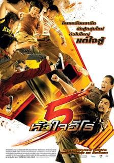 Power Kids (2009) 5 หัวใจฮีโร่