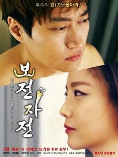 [ใหม่เกาหลี 18+] Like Father, Like Son (2016) [Soundtrack ไม่มีบรรยายไทย]