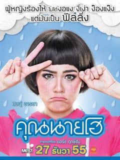 Crazy Crying Lady (2012) คุณนายโฮ