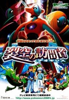 Pokemon The Movie 7: Deoxys The Visitor (2004) โปเกมอน มูฟวี่ 7: เร็คคูซ่า ปะทะ เดโอคิซิส