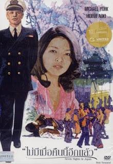 Seven Nights in Japan (1977) ไม่มีเมื่อคืนนี้อีกแล้ว